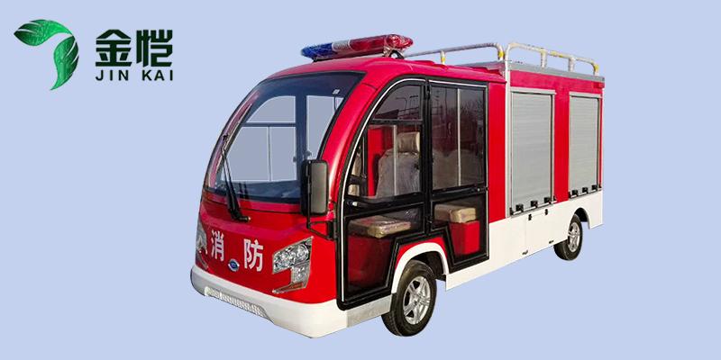 小型电动消防车怎么选