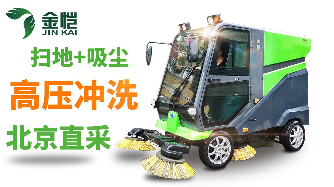 扫地车北京本地采购 金恺环保物美价优 随时看车