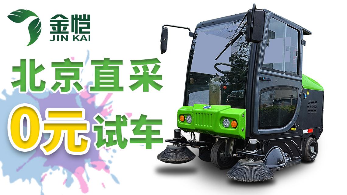 北京哪里有卖扫地车的?金恺环保给您带路