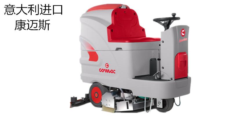 康迈斯驾驶式洗地机KMS-XD-70BS意大利进口