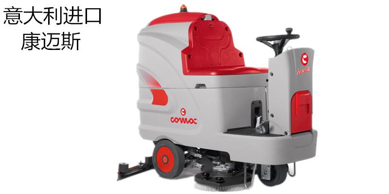 康迈斯驾驶式洗地机KMS-XD-85B意大利进口 电子版、机械版可选
