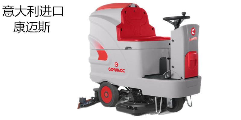 室内消毒 康迈斯驾驶式洗地机KMS-XD-100B意大利进口