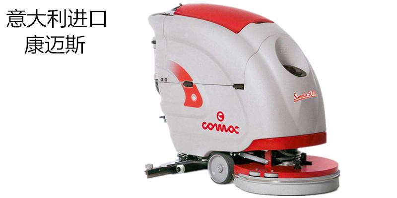 康迈斯手推式洗地机KMS-XD-50B意大利进口