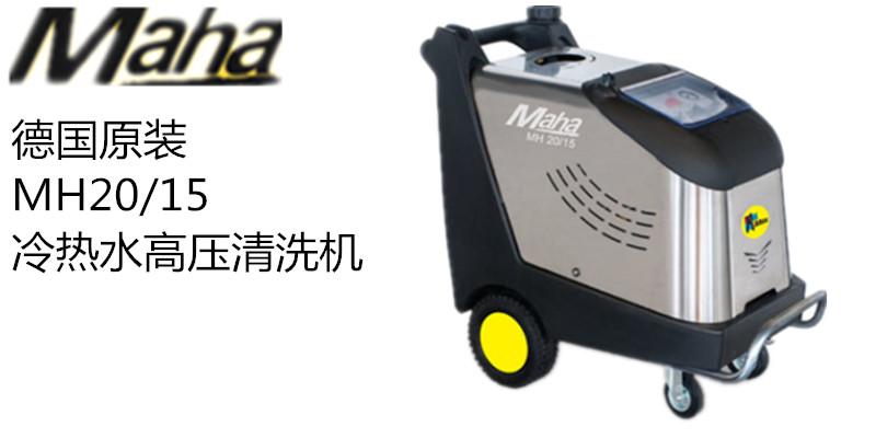 德国马赫MH20/15冷热水高压清洗机200BAR