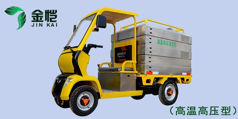 电动高压清洗车JK-GY-600A(高温高压型)