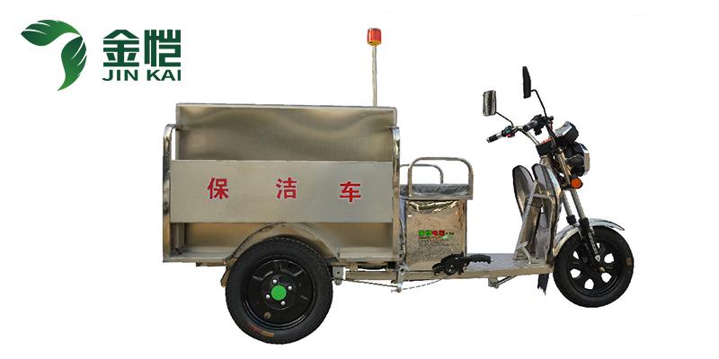 电动保洁车 JK-KS-500A1