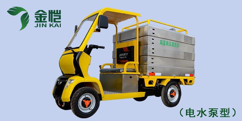 小型消毒车 高压清洗车JK-GY-600C(电水泵型)