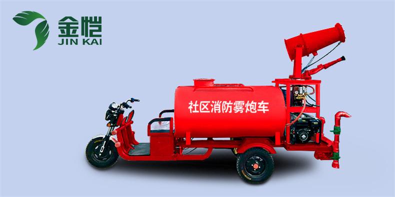 社区消防雾炮车 XFWP-01
