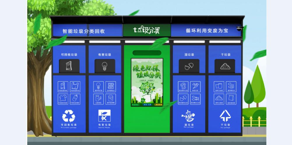 北京智能分类垃圾桶JK-LJT-01