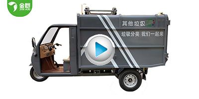 翻桶车使用视频